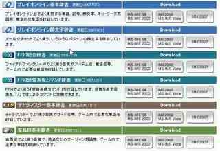 POL辞書DL画面